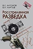 img - for Rasstrelyannaya razvedka book / textbook / text book