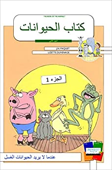 The Book of The Animals - Episode 1 [Second Generation/Arabic]: When the animals don't want to wash. (The Book of The Animals [Second Generation/Arabic]) by [Paquet, J.N.]