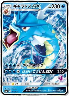 Juego de Cartas Pokemon / PK-SML-015 Galados GX: Amazon.es ...