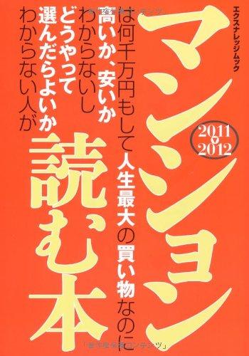 マンションは何千万円もして人生最大の買い物なのに高いか、安いか、わからないしどうやって選んだらよいかわからない人が読む本2011-2012 (エクスナレッジムック)