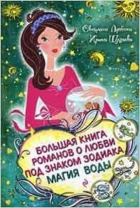 Big Book novels about love under sign zodiac Water magic