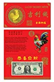 2017 Year of Rooster Lucky Money Note Bill Collection $1 Chinese New Year 2017 - 鸡年生肖钱 - 金鸡纳福