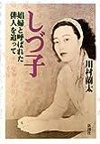 しづ子―娼婦と呼ばれた俳人を追って