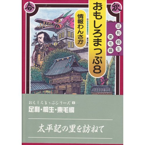 (Map Fun Facts Wansaka) Ashikaga, Kiryu, Tomo Hen (1991) ISBN: 4877015221 [Japanese Import]