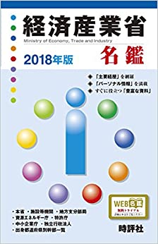 Book's Cover of 2018年版経済産業省名鑑 (官庁名鑑シリーズ) (日本語) 単行本 – 2017/12/14