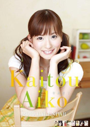 皆藤愛子の2010年カレンダー
