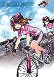 南鎌倉高校女子自転車部 03 (BLADE COMICS)