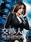 Koushyounin THE NEGOTIATOR DVD-BOX