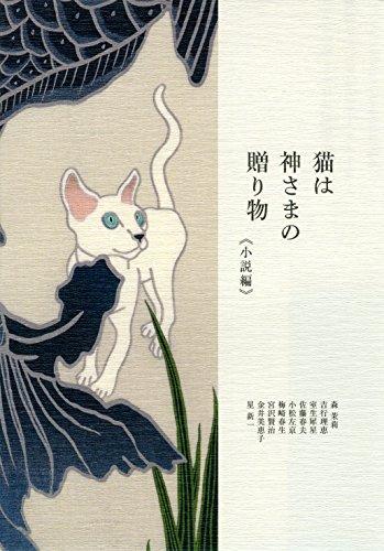 猫は神さまの贈り物<小説編>