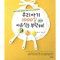 1000 Take Care of weaning our baby: baby food (Korean edition)