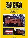 加藤製作所 機関車図鑑 (イカロス・ムック)