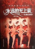 Eternal Topless: Moulin Rouge in Paris (Chinese Edition)