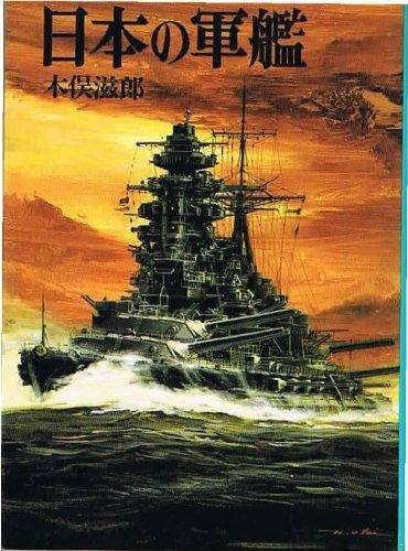 日本の軍艦 (新戦史シリーズ)