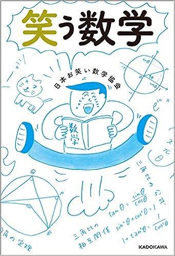 笑う数学 | 日本お笑い数学協会 ...