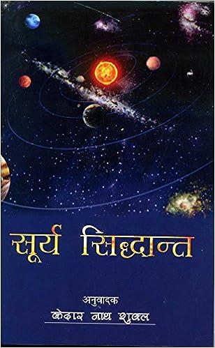 Surya Siddhanta Book In Hindi