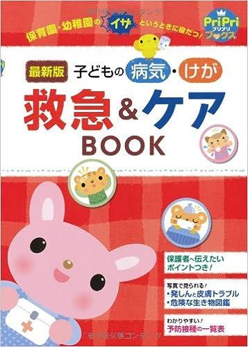 子どもの病気・けが 救急&ケアBOOK (PriPriブックス) | 秋山 千枝子 ...