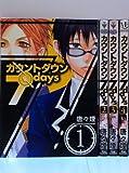 カウントダウン7 Days コミック 1-4巻セット (アヴァルスコミックス)