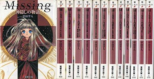 Missing 文庫 全13巻完結セット (電撃文庫)