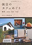 休日のカフェめぐり静岡 伊豆・東部・中部