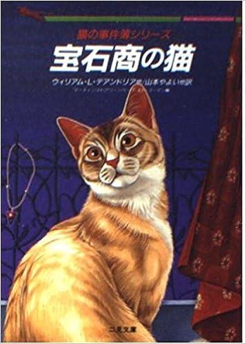 宝石商の猫 (二見文庫 ザ・ミス...