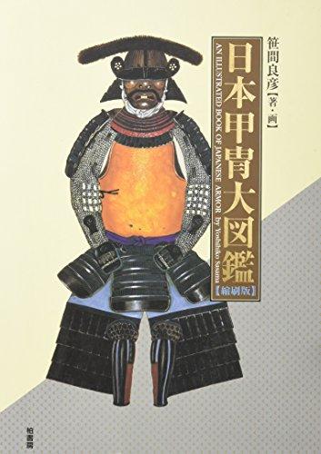 日本甲冑大図鑑 縮刷版