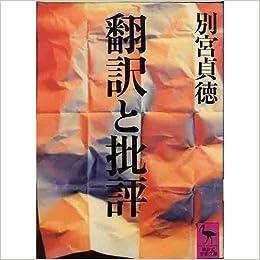翻訳と批評 講談社学術文庫 (673) の商品写真