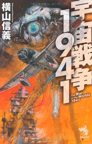 宇宙戦争1941 (朝日ノベルズ)
