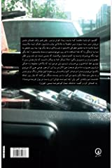 Ranandeh Taxi (Persian Edition) Paperback
