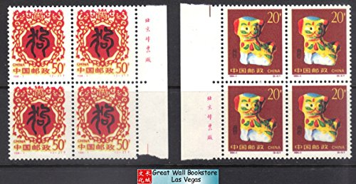 (Great Wall Bookstore, Las Vegas China Stamps - 1994-1 , Scott 2481-82 Year of the Dog - Block of 4 w/imprint - MNH, VF)