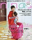 nina's(ニナーズ) 2018年 05 月号 [雑誌]