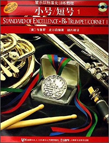 管乐队标准化训练教程:小号/短号1(原版引进)(附光盘) pdf epub