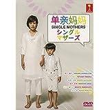 Single Mothers (Japanese TV Series DVD with English Sub) by Sawaguchi Yasuko
