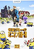 Animation - Despicable Me 2 [Japan DVD] GNBF-2334