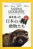 ナショナル ジオグラフィック日本版 2017年8月号<特製付録付き> [雑誌]