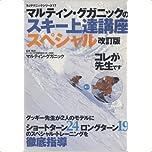 マルティン・グガニックのスキー上達講座スペシャル (SJテクニックシリーズ (17))