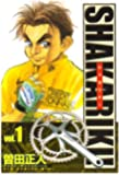 シャカリキ! (1) (ビッグコミックスワイド)