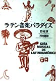ラテン音楽パラダイス