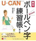 U-CANの実用ボールペン字練習帳 第3版