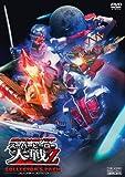 Sci-Fi Live Action - Kamen Rider X Super Sentai X Uchu Keiji (Space Sheriff): Super Hero Taisen Z Collector's Pack (2DVDS) [Japan DVD] DSTD-3687
