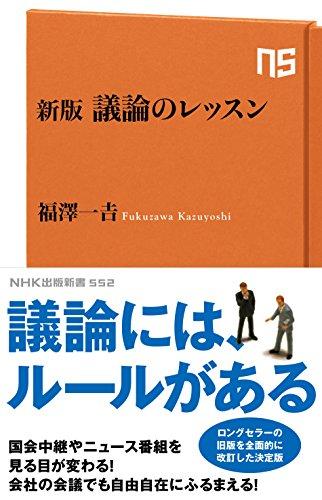 新版 議論のレッスン (NHK出版新書 552)