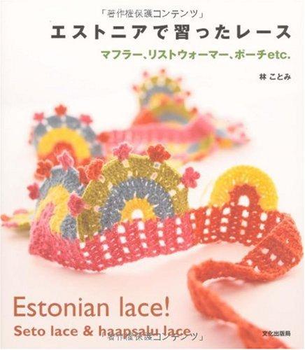 エストニアで習ったレース ―マフラー、リストウォーマー、ポーチetc.―