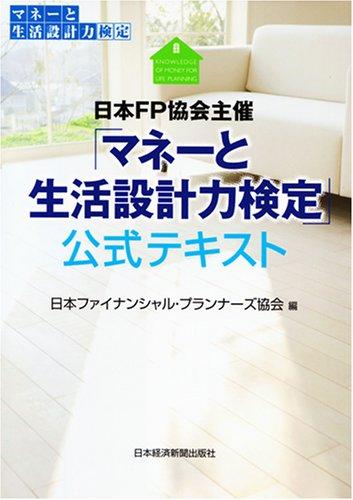 日本FP協会主催「マネーと生活設計力検定」公式テキスト