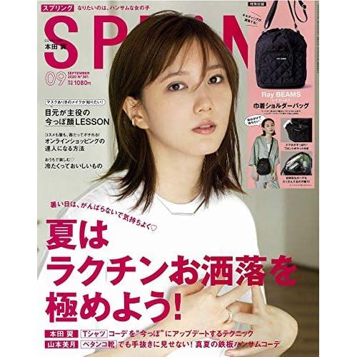 SPRiNG 2020年9月号 表紙画像