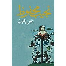 اللص والكلاب (Arabic Edition)