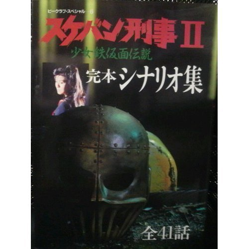 Sukeban Deka 2 - girl Iron Mask legend full scenario Collection (Bee Club Special) (1987) ISBN: 4891893214 [Japanese Import]