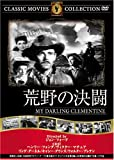 荒野の決闘 [DVD] FRT-059