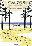アンの娘リラ―赤毛のアン・シリーズ10―(新潮文庫)