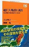超巨大地震に迫る 日本列島で何が起きているのか (NHK出版新書)