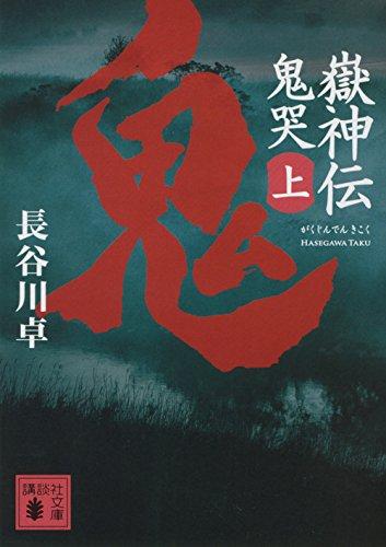 嶽神伝 鬼哭 上 (講談社文庫)