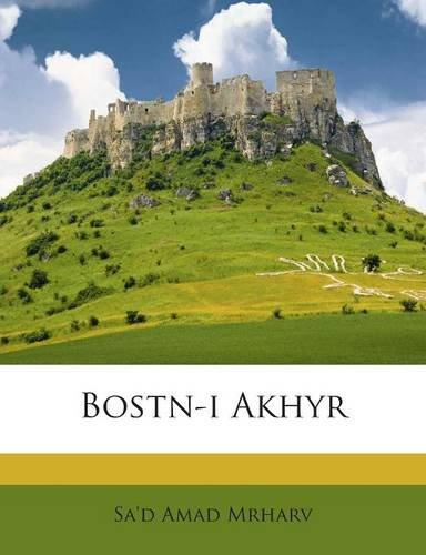 Bostn-i Akhyr (Urdu Edition) pdf
